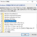 windows10 1903 サンドボックス機能を試してみた!!