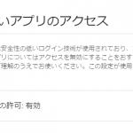 有償版Gmail(Gsuite)にてOUTLOOK が利用できなくなる??
